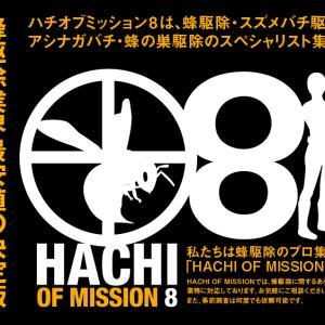ハチオブミッション8