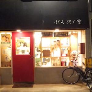 ぷんぷく堂