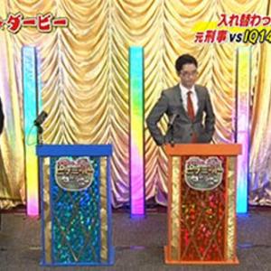 TBSピラミッド・ダービー