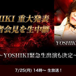 yoshiki重大発表
