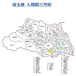 埼玉県三芳町