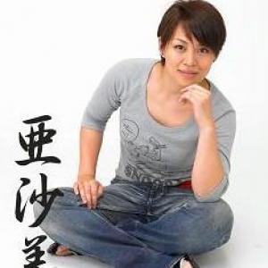 川崎亜沙美