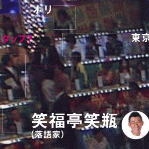 東京03 紳助