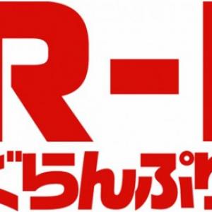 r1グランプリ
