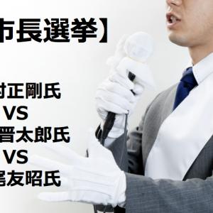 下関市長選挙