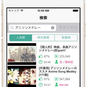 アニソンアプリ