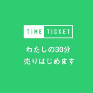 タイムチケット