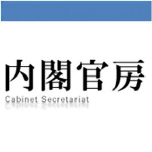 内閣官房のホームページ