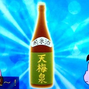 天梅泉 日本酒