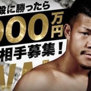 亀田興毅 1000万円チャレンジ 見れない