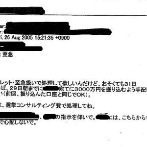 永田メール事件