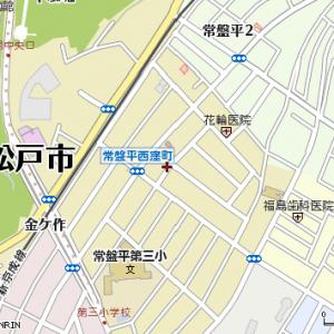 千葉県松戸市常盤平