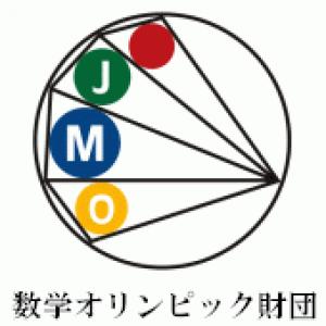数学オリンピック