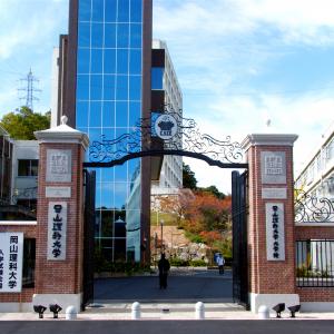 岡山理科大