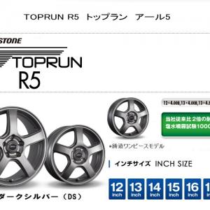 TOPRUN R5