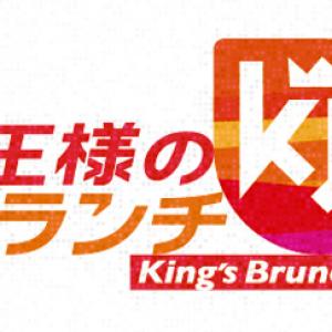 王様のブランチ