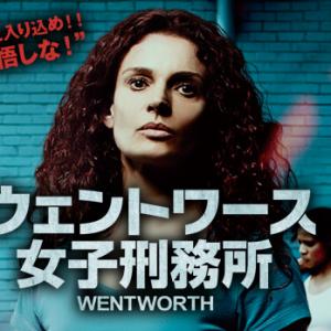 ウェントワース女子刑務所