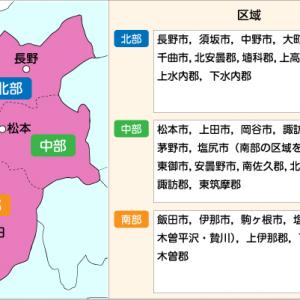 長野県南部