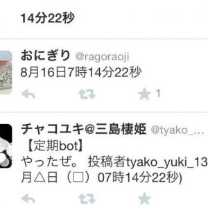 7時14分22秒