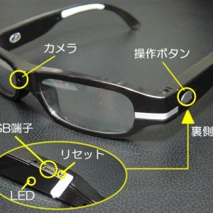 カメラ内蔵眼鏡
