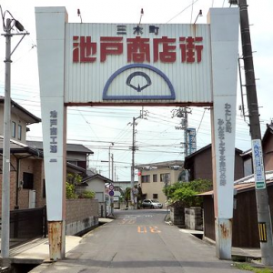 香川県三木町