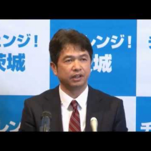 茨城県知事選挙