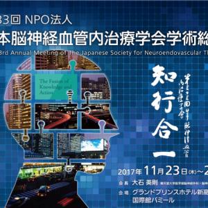日本脳神経血管内治療学会