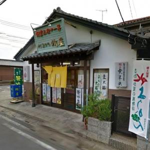 蛸屋菓子店
