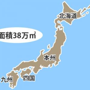 日本列島4島