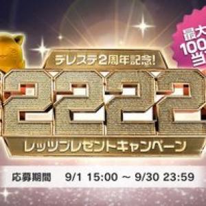 2222万円