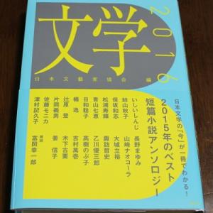 日本文藝家協会