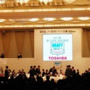 ドラフト会議2017