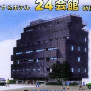 新宿24会館