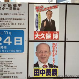 市川市長選挙