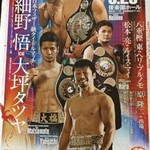 日本フェザー級タイトルマッチ