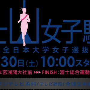 富士山女子駅伝