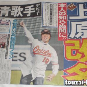 大阪スポーツ