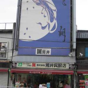 荒井呉服店