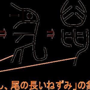 鼠へんの漢字一覧