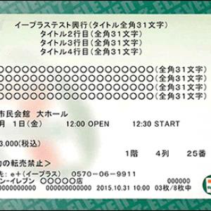 セブンチケット