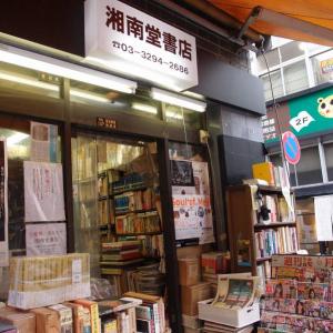 湘南堂書店