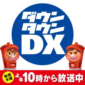 ダウンタウンdx