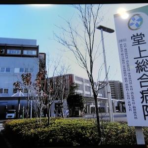 堂上総合病院